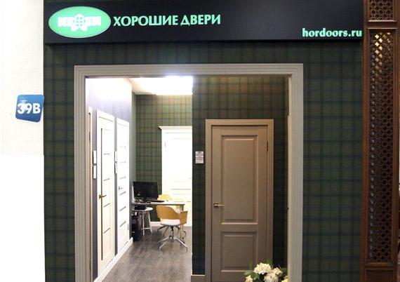 Открылся новый магазин на Железноводской улице